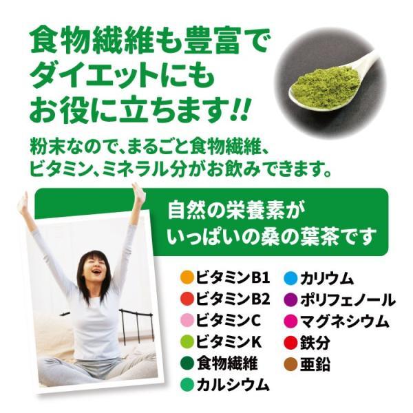 桑の葉茶 粉末 100g×2袋 青汁 熊本県産 国産 健康茶 桑の葉 桑茶 効能|bansyodo1|06