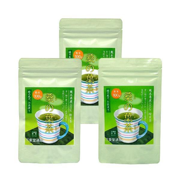 桑の葉茶 粉末 100g×3袋 青汁  国産 (熊本県産) 健康茶  桑茶 パウダー|bansyodo1