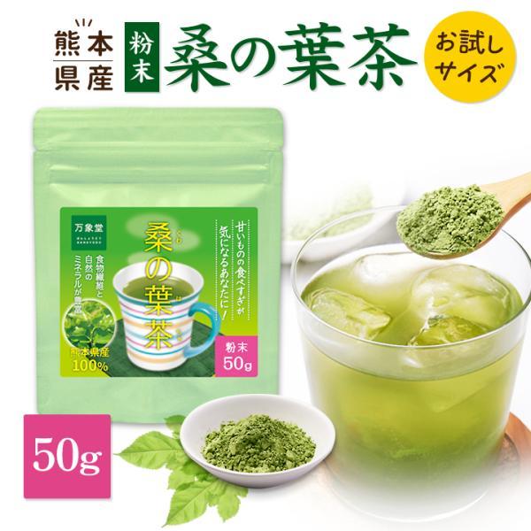 効能 桑 の 葉 茶