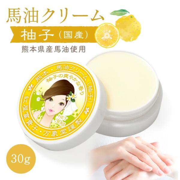 馬油クリーム (柚子) 30g  国産  ハンドクリーム スキンケア 保湿|bansyodo1