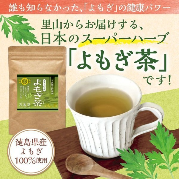 よもぎ茶 粉末 50gノンシュガーのよもぎ飴15粒セット 送料無料 bansyodo1 02