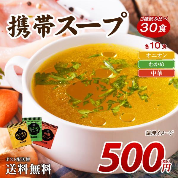 3種飲み比べ携帯スープ30食500円無食品無消化お試し得トクセールオニオンスープ玉ねぎタマネギ中華わかめスープ