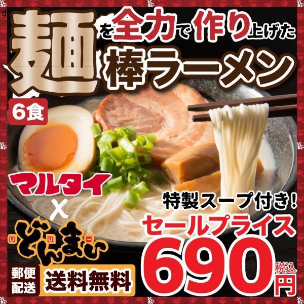 マルタイ 棒ラーメン6食セット特製スープ付 [  棒ラーメン ストレート麺  特製スープ付 マルタイ ]|banya