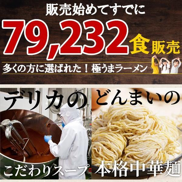 ポイント消化 送料無料 選べる北海道ラーメン2食セット( 味噌 醤油 塩 ) ゆうパケット お試し セール 期間限定 オープン記念 500円 食品 ご当地 訳あり グルメ|banya|10