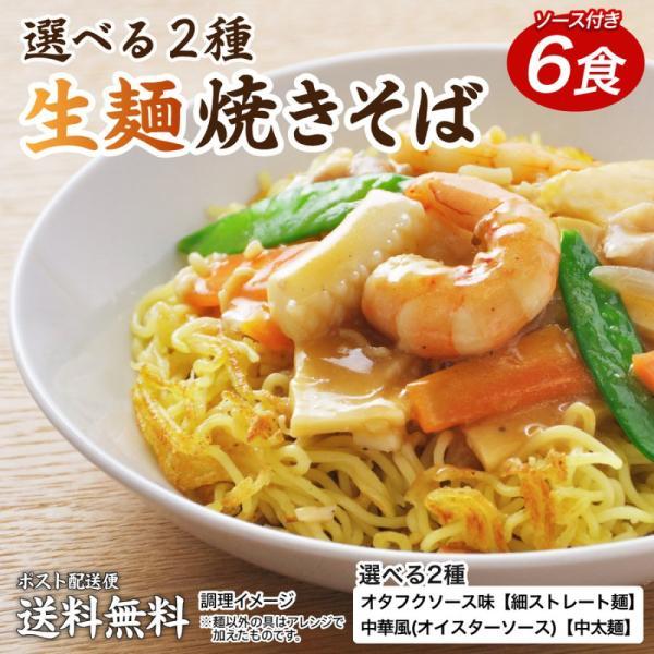 送料無料 2種から選べる 生麺焼きそば 6食 ソース焼きそば 中華風焼きそば 得トクセール ポイント消化 食品 お試し お取り寄せ グルメ 特産品