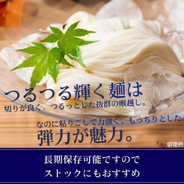 送料無料 小豆島の手延べそうめん15束セット ゆうパケット お試し ポイント消化 食品 期間限定 ご当地 そうめん 冷麺|banya|05