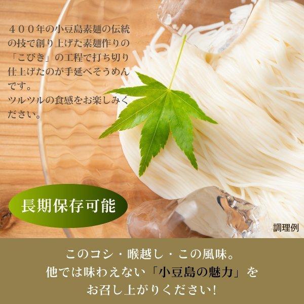 送料無料 小豆島の手延べそうめん15束セット ゆうパケット お試し ポイント消化 食品 期間限定 ご当地 そうめん 冷麺|banya|06