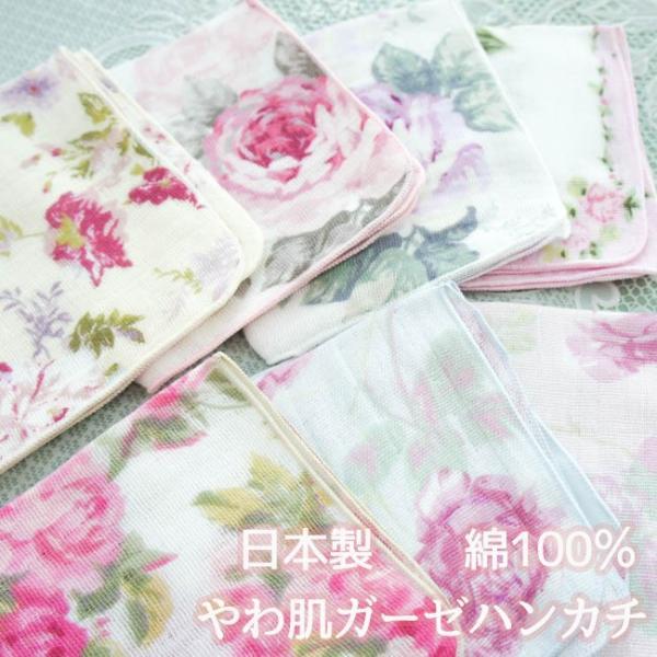 ガーゼ ハンカチ やわ肌  日本製 26×26cm 薔薇 花柄 おしゃれ ローズ ルーシー ローラ アンジェラ カルシア