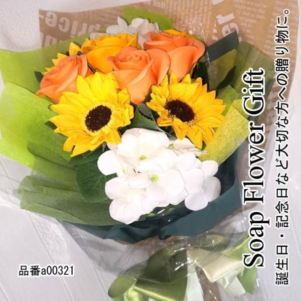 ソープフラワー 花束 薔薇 ひまわり 10本 花束 ブーケ ギフト