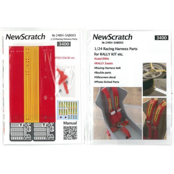 1/24 ラリーカー '90Late対応 シートベルトセット【NewScratch 24rh-sab003】 barchetta