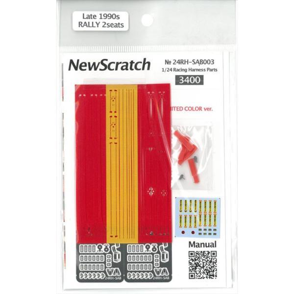 1/24 ラリーカー '90Late対応 シートベルトセット【NewScratch 24rh-sab003】 barchetta 02