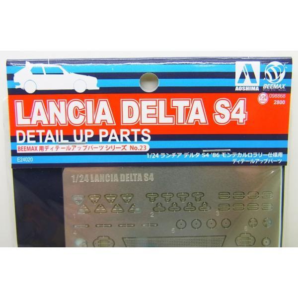 1/24 ランチア デルタ S4 共通ディテールアップパーツ【アオシマ 1/24 BEEMAXシリーズ 】 barchetta 04