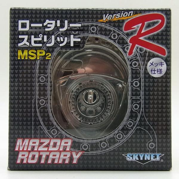 1/5 エンジン ロータリースピリット MSP2 メッキ仕様【アオシマ】|barchetta|09