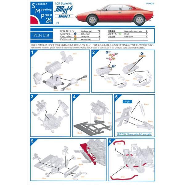1/24 ディーノ308gt4【SMP24 Supercar Modeling Project24】 barchetta 06