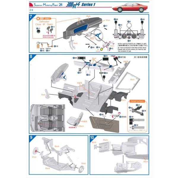 1/24 ディーノ308gt4【SMP24 Supercar Modeling Project24】 barchetta 07