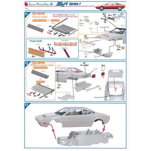 1/24 ディーノ308gt4【SMP24 Supercar Modeling Project24】 barchetta 08