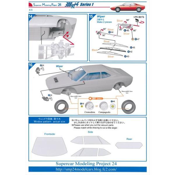 1/24 ディーノ308gt4【SMP24 Supercar Modeling Project24】 barchetta 09