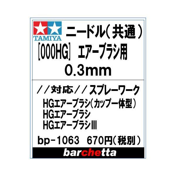 [000HG]エアブラシ用ニードル 0.3mm【タミヤ取寄せ純正 17807011-000HG】|barchetta