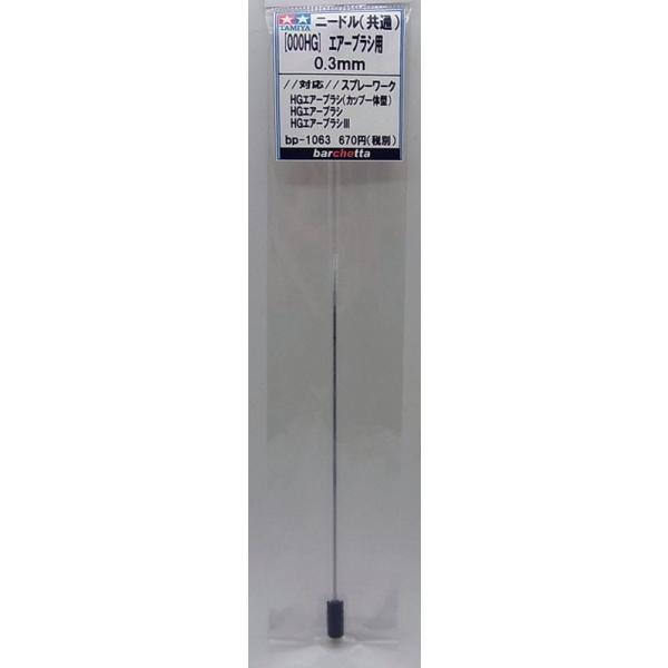 [000HG]エアブラシ用ニードル 0.3mm【タミヤ取寄せ純正 17807011-000HG】|barchetta|02