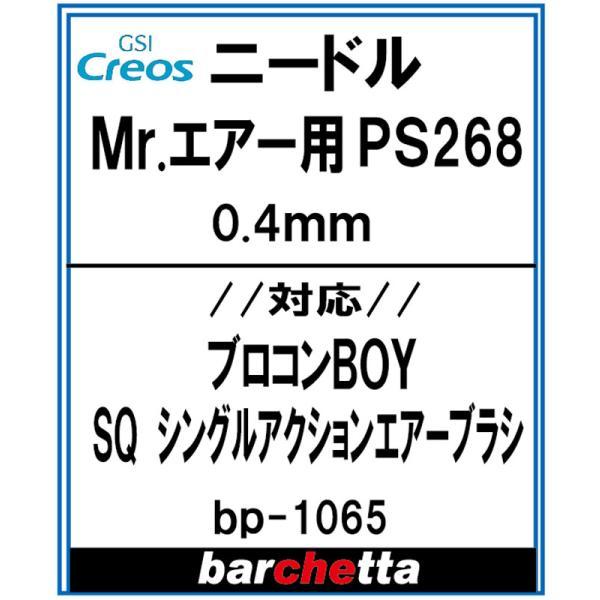 プロコンBOY SQシングルアクションタイプ PS268 0.4mm ニードル【GSIクレオス取寄せ純正】