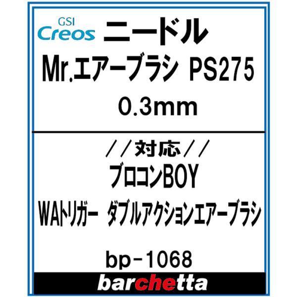 プロコンBOY ダブルアクショントリガータイプ PS275用 0.3mm ニードル【GSIクレオス取寄せ純正】
