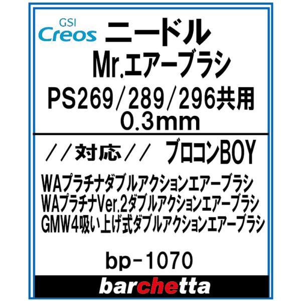 車模型 barchetta_bp1070