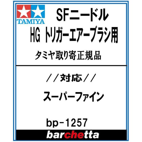 SFニードル HGトリガーエアブラシ用 0.2 【タミヤ純正ニードル BP1257】
