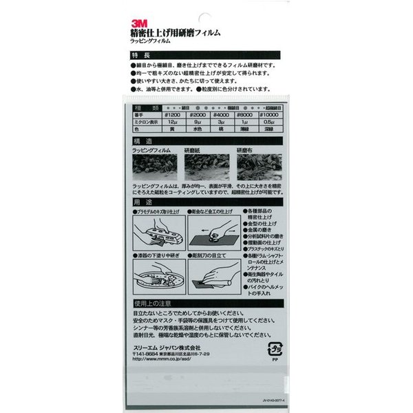 3M 極細仕上げ用耐水ペーパー #10000 3枚入り(精密仕上げ用研磨フィルム)|barchetta|02