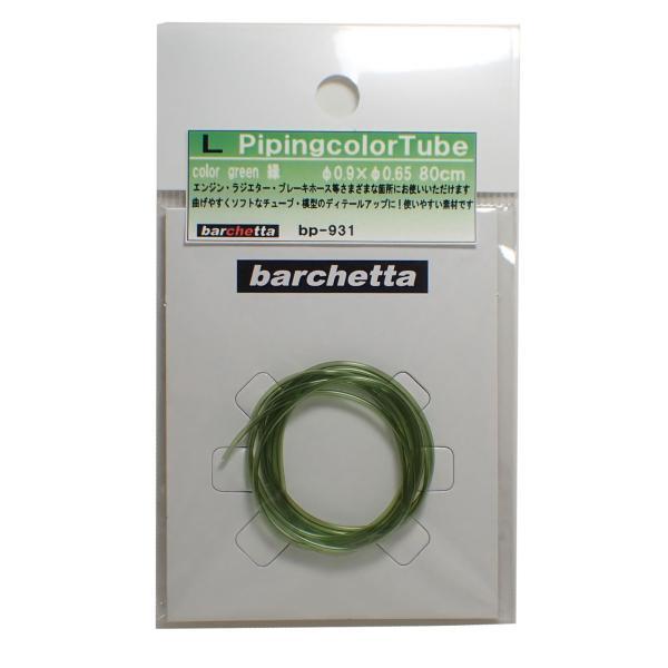 Pipingカラーチューブ緑(外径φ0.9/内径0.65/80cm)|barchetta