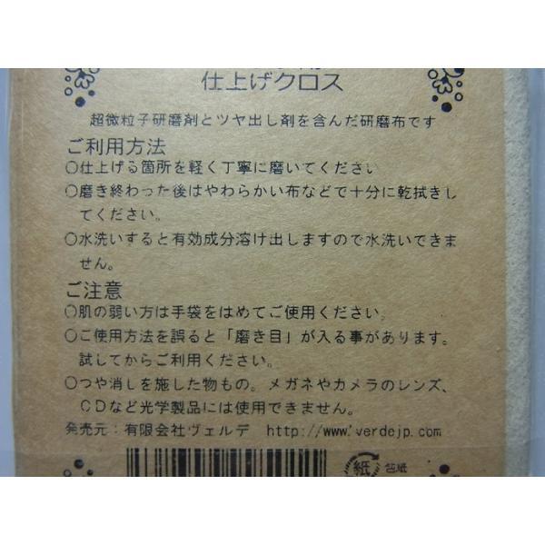 亀島商店 レジン用 仕上げクロス 2枚入り|barchetta|04