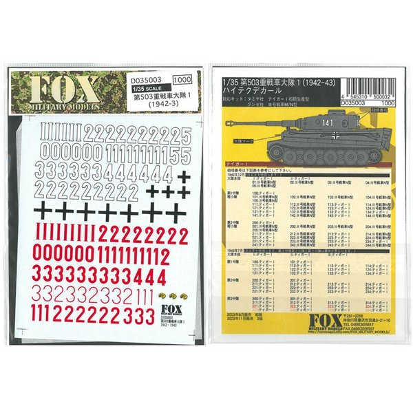 1/35 GERMAN 503rd H. TANK Btn. #1 1942-43【FOX MODELS D035003】|barchetta