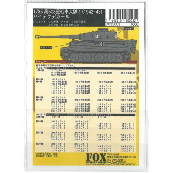 1/35 GERMAN 503rd H. TANK Btn. #1 1942-43【FOX MODELS D035003】|barchetta|03