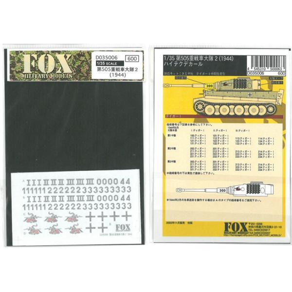 1/35 GERMAN 505th H. TANK Btn. #2 1943【FOX MODELS D035006】 barchetta
