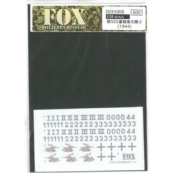 1/35 GERMAN 505th H. TANK Btn. #2 1943【FOX MODELS D035006】 barchetta 02