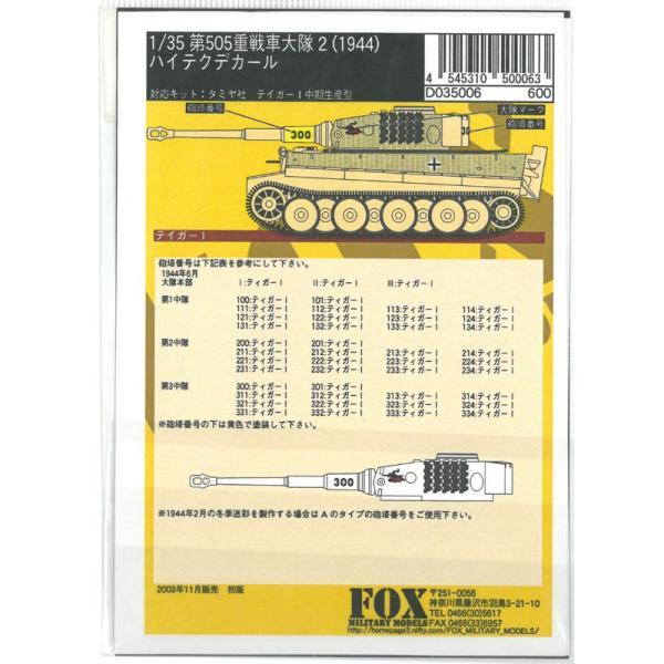 1/35 GERMAN 505th H. TANK Btn. #2 1943【FOX MODELS D035006】 barchetta 03