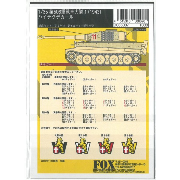 1/35 GERMAN 506th H. TANK Btn. #1 1943【FOX MODELS D035007】|barchetta|03