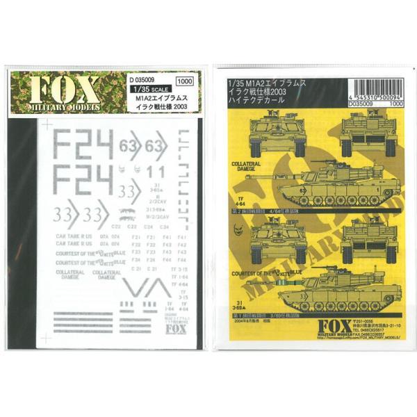 1/35 M1A2 Abrams IRAQ 2003【FOX MODELS D035009】 barchetta