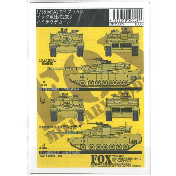 1/35 M1A2 Abrams IRAQ 2003【FOX MODELS D035009】 barchetta 03