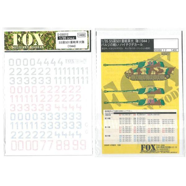 1/35 Schwere SS-Panzerabtelung 501 1994 (Battle of the Bulge)【FOX MODELS D035012】|barchetta