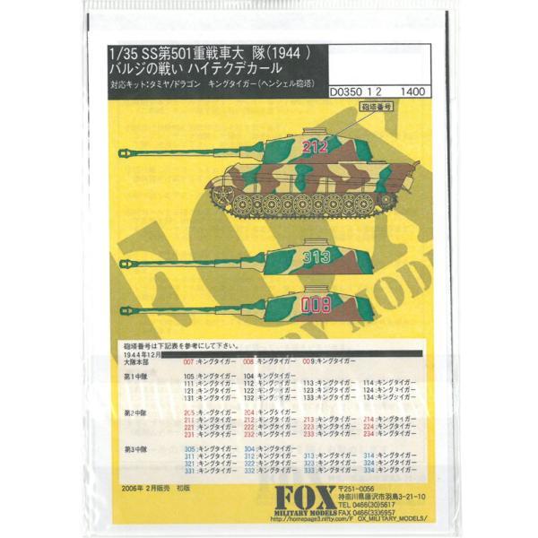 1/35 Schwere SS-Panzerabtelung 501 1994 (Battle of the Bulge)【FOX MODELS D035012】|barchetta|03