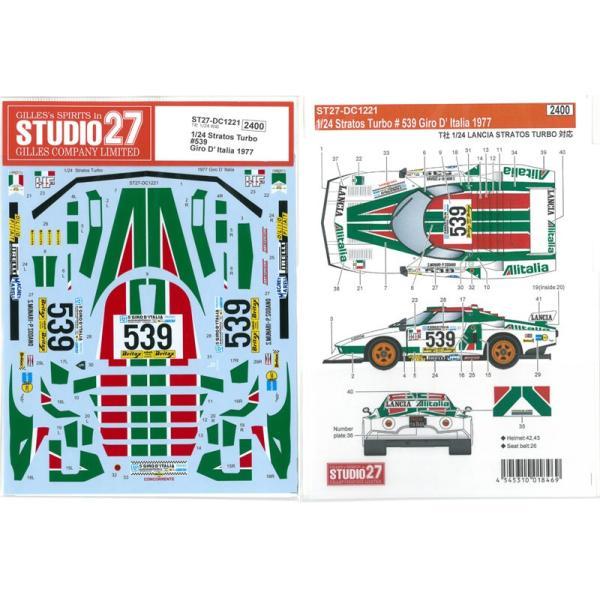 1/24ランチア ストラトス ターボ #539 Giro D' Italia 1977(T社1/24対応)【スタジオ27 デカール ST27-DC1221】 barchetta
