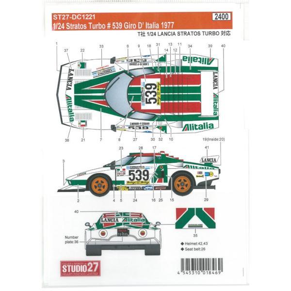 1/24ランチア ストラトス ターボ #539 Giro D' Italia 1977(T社1/24対応)【スタジオ27 デカール ST27-DC1221】 barchetta 03