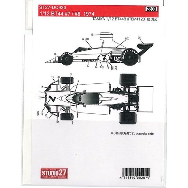 1/12 BT44 #7/8 1974 (T社1/12対応)|barchetta|02