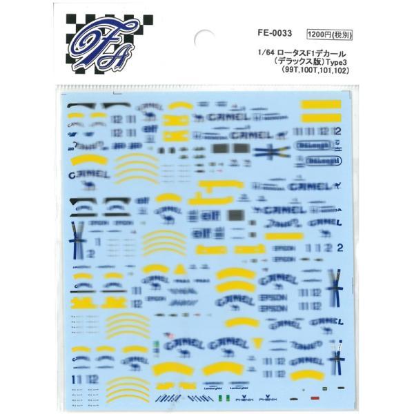 1/64 ロータスF1 タバコデカール デラックス版 Type3(99T,100T,101,102)【エッフェアルテフィーチェ FE-0033】|barchetta