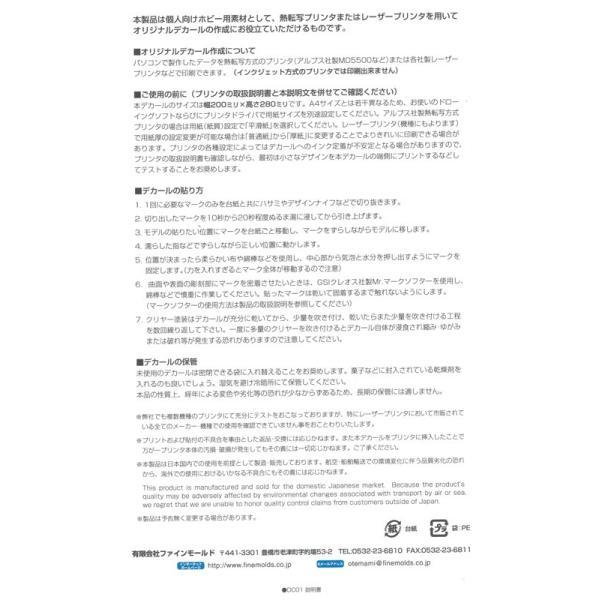 クリアーデカール オリジナルデカール印刷 A4近似2枚入り|barchetta|02