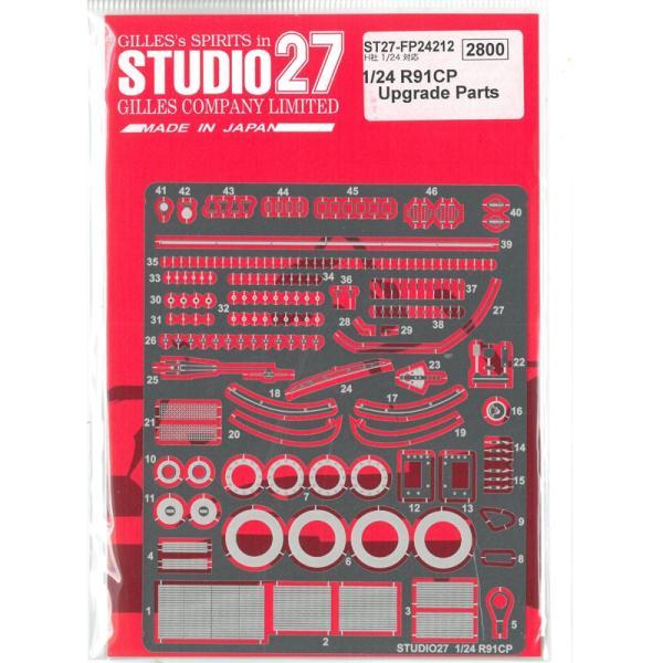 1/24 カルソニック ニッサン R91CP アップグレードパーツ(H社1/24対応)【スタジオ27 ST27-FP24212】|barchetta