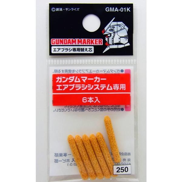 ガンダムマーカー エアブラシ専用替え芯(6本入)【GSIクレオス GMA01K】