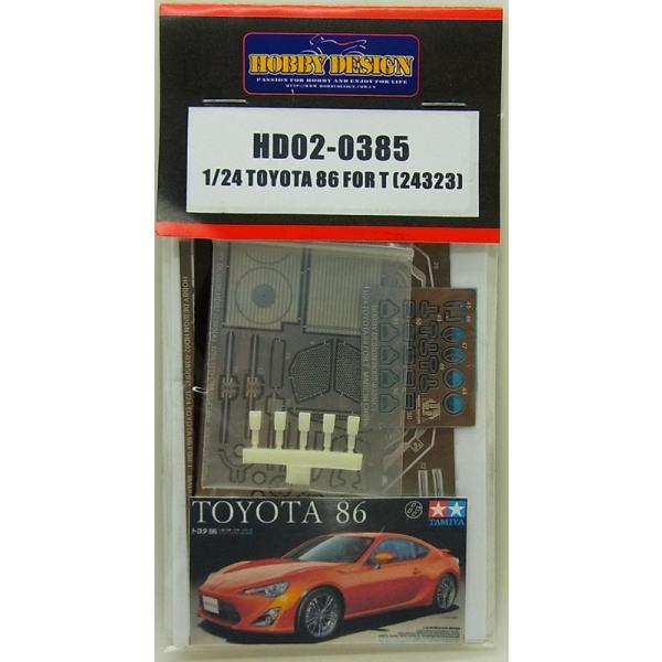 1/24 トヨタ86 ディティールアップセット(タミヤ対応)【ホビーデザイン HD02-0385】|barchetta