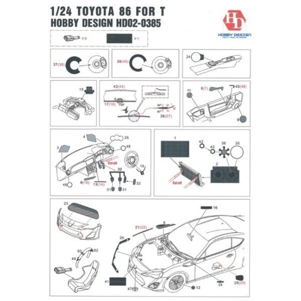1/24 トヨタ86 ディティールアップセット(タミヤ対応)【ホビーデザイン HD02-0385】|barchetta|02