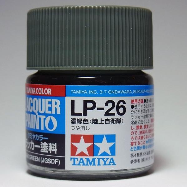 LP-26 濃緑色(陸上自衛隊)【タミヤカラー ラッカー塗料】